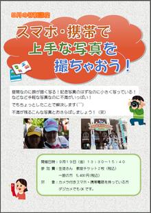 静岡東新田教室
