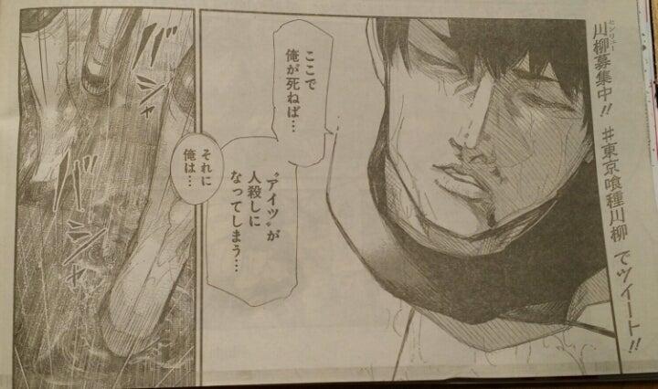 東京喰種ネタばれ*9月4日分*141話『痕児』
