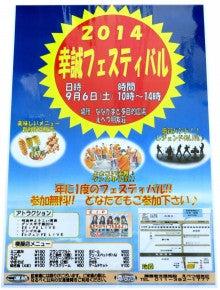 Kousei_Fes_20140906_POP.JPG