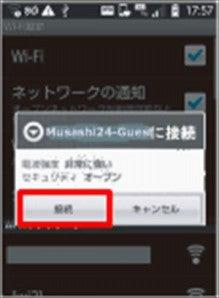 FREESPOT wifi 九工大