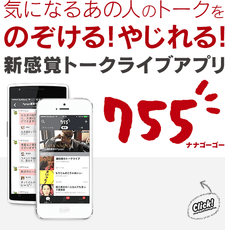 「堀江貴文 グループトークアプリ「755」の画像検索結果