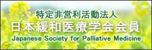プラムジュースは日本緩和医療学会会員