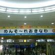 沖縄旅行に行ってきま…