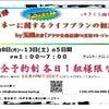第17弾 マネーに関するライフプランの相談会  by 玉田 好希さんの画像