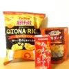 OTONA-RICH。を食べたいけど悩む。の画像