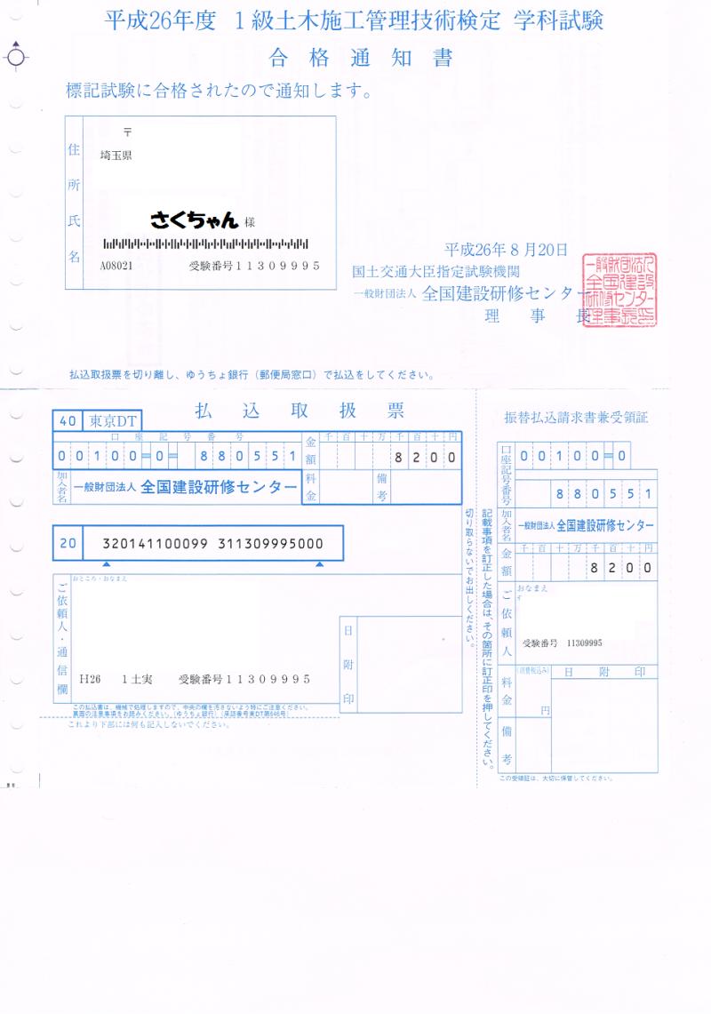 土木 2 合格 発表 技士 施工 管理 級