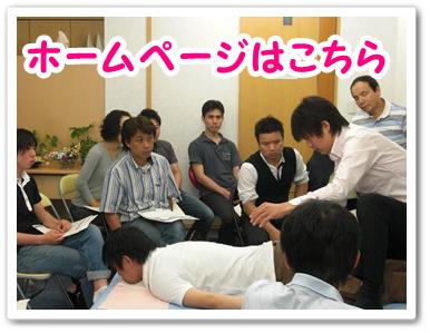 豊田指導治療室