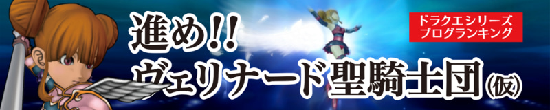 ドラゴンクエストシリーズ・攻略ブログ