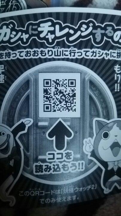 わくわくコイン 妖怪ウォッチ2 qrコード