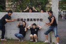 学校 高等 函館 大妻