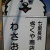 鯵ヶ沢へ…。の画像
