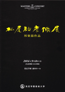 個展プログラム冊子表紙