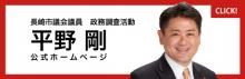平野剛オフィシャルウェブサイト