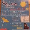 ・明日は須賀川にて上映会☆の画像