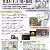 9/13㈯子育て地蔵祭りで「数秘&カラー」♡の画像