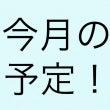 【業務報告】2014…