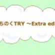 みちのくTRY ~E…