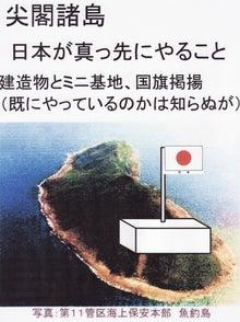 尖閣諸島02
