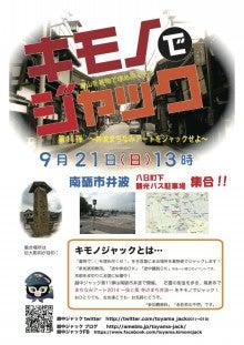 井波ポスター