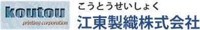 江東製織株式会社