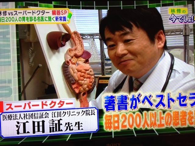 慢性萎縮性胃炎とは? 慢性胃炎とは? | 日本抗加齢医学会専門 ...