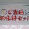ご当地調味料セット☆彡の画像