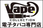 電子タバコ専門店 VAPE COLLECTION