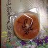 歌舞伎座グッツ!?の画像