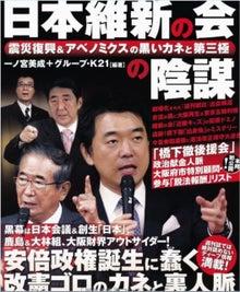日本維新の会の陰謀
