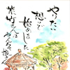 紫竹ガーデンの紫竹社長に学ぶ・・・No.417の画像