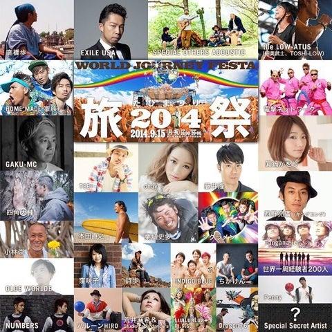 シクラメン『♪旅祭 2014♪』