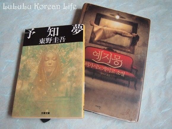 韓国語学習法