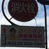 よくわかる探偵学校講座IN仙台 大盛況でした!の画像