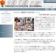 女子力アップセミナーが岩手日日新聞に掲載