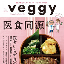 雑誌「Veggy」を…