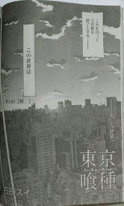 東京喰種ネタばれ*9月17日分*143話『研 』