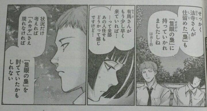 東京喰種ネタばれ*9月17日分*143話『研 』 | 玩具の銃をこめかみに當てて叫んだって君には届かない