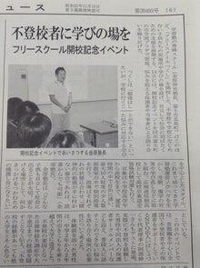 富士市新聞20140914