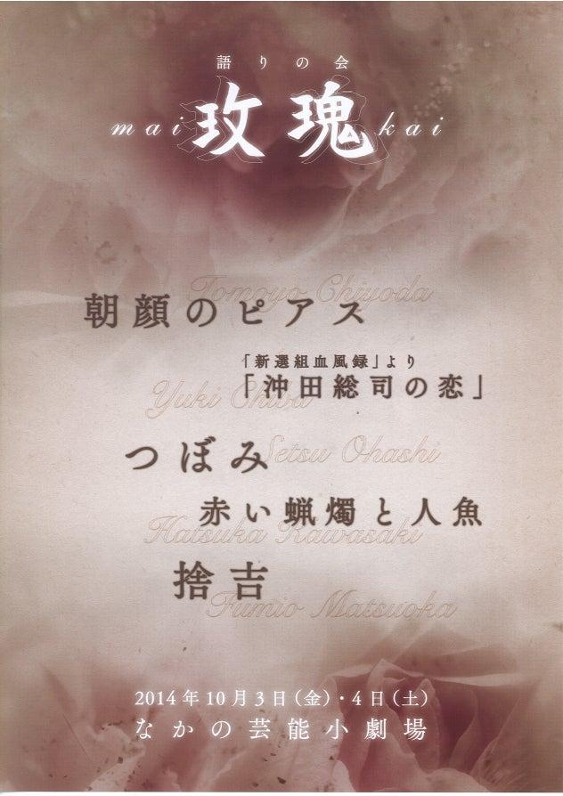 大橋世津】語りの会「玫瑰 maika...