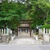 若狭姫神社は安産子育てにご神徳がある神様~♪の画像
