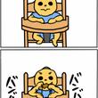 ランタン専用の椅子