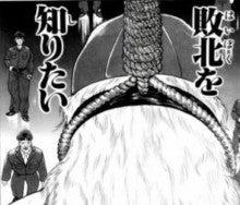 グラップラー刃牙「敗北を知りたい」   アニメ・漫画の名セリフを英語 ...