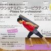 「FRP無料体験説明会 〜Pilates for Professional〜」好評受付中です!の画像