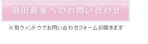 須田直美へのお問い合わせ
