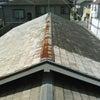 コロニアル屋根の断熱塗装下準備工程❗の画像