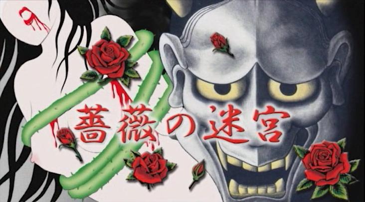 の 迷宮 薔薇