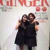 GINGER 5周年創刊イベントに来ています♡の画像