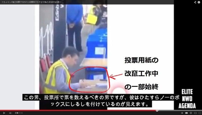 対寿2014.9.18独立不正投票超暴力事件 04