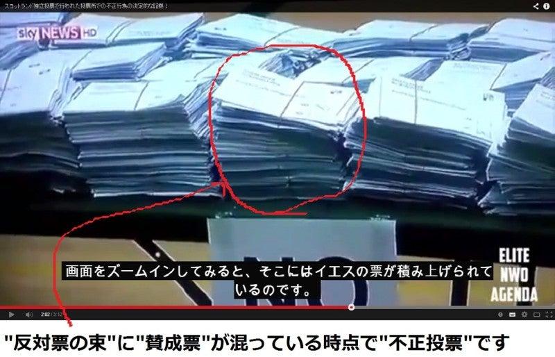 対寿2014.9.18独立不正投票超暴力事件 03