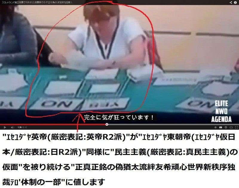 対寿2014.9.18独立不正投票超暴力事件 01